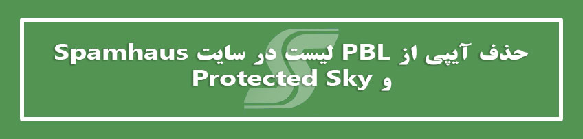 حذف آیپی از Spamhaus و Protected Sky