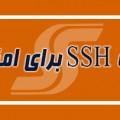تغییر پورت ssh